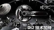 SHIMANO发布DEORE XT Di2山地电子变速套件