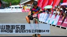 2015中国·固安自行车公开赛DAY2:山地游乐园