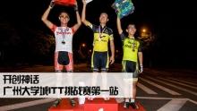 开创神话 广州大学城ITT挑战赛第一站