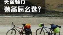 干货:长途骑行装备怎么选?