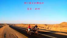 这一年如何闯过?3位单车旅行者的年终总结