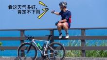 """最后的台湾环岛骑行(2)挑战寿卡 与""""友军""""相互拉扯"""