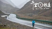 六骑千里环祁连(8)会师九零共进退,雨雪风霜同甘苦