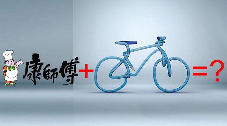 康师傅进入自行车产业,台湾自行车连锁渠道