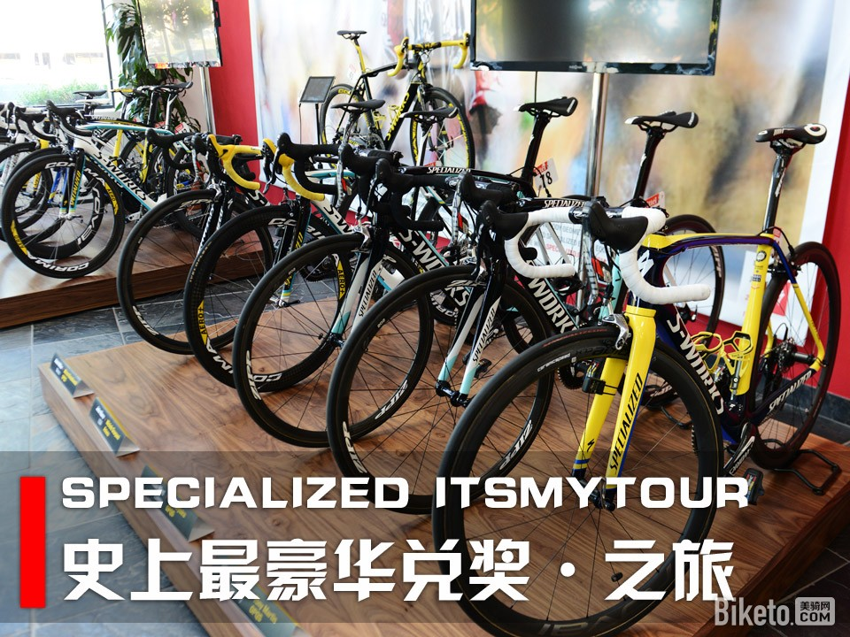 SPECIALIZED 闪电ITSMYTOUR