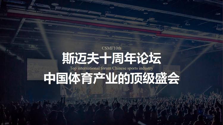 斯迈夫体育论坛2015(江苏)十周年产业年会