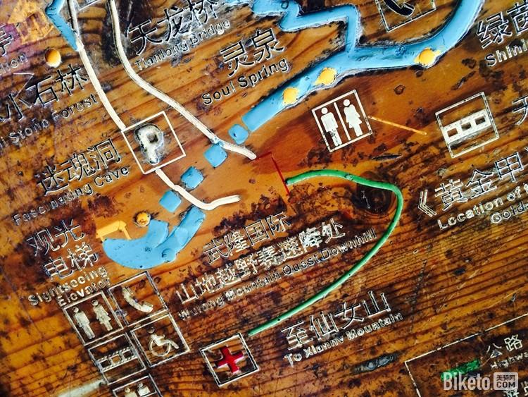 重庆武隆在天生三桥和仙女山附近新开辟了一条完整的山地车越野速降赛道