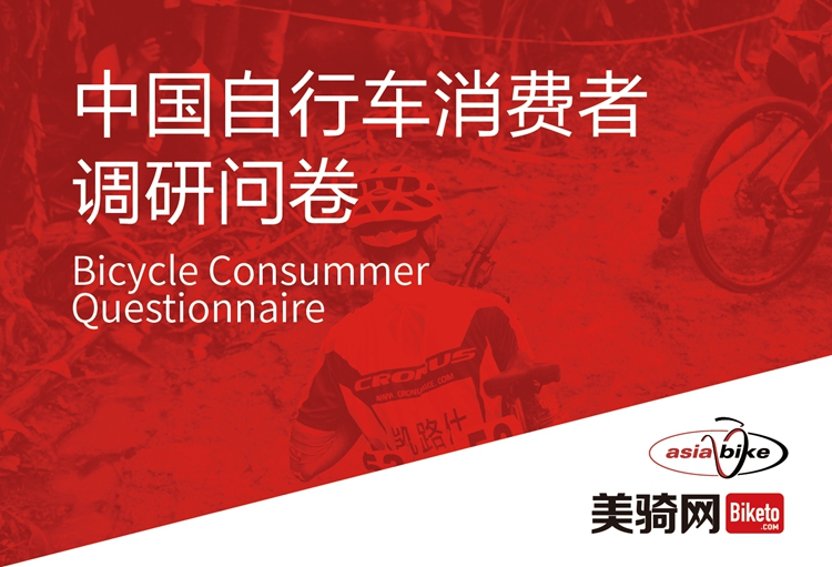 2015中国自行车消费者调查问卷
