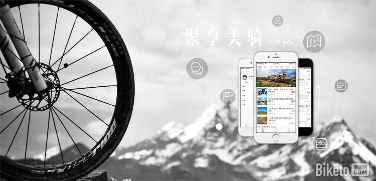点击图片,进入第一自行车资讯移动端服务平台