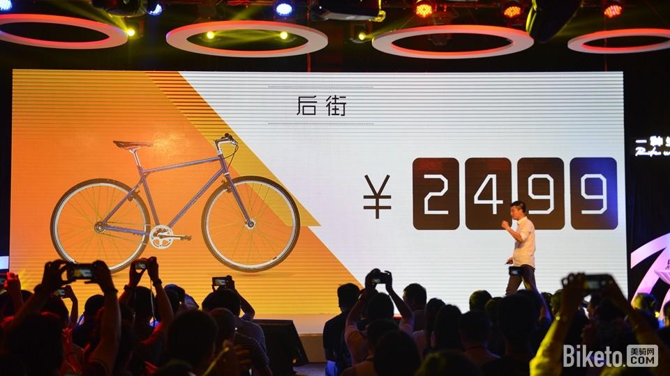 700Bike发布会,城市自行车,张向东