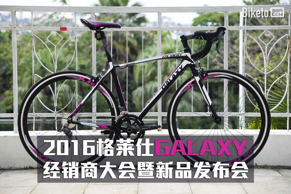 2016格莱仕GALAXY经销商大会暨新品发布会