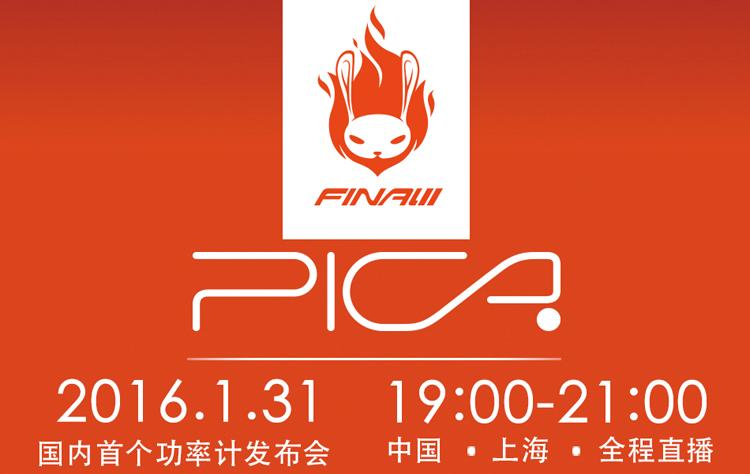 第一款100%自主研发的国产功率计Pica月底发布!