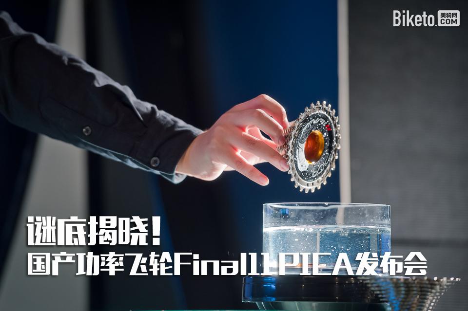 谜底揭晓!图文详解国产功率飞轮Final11 PICA发布会