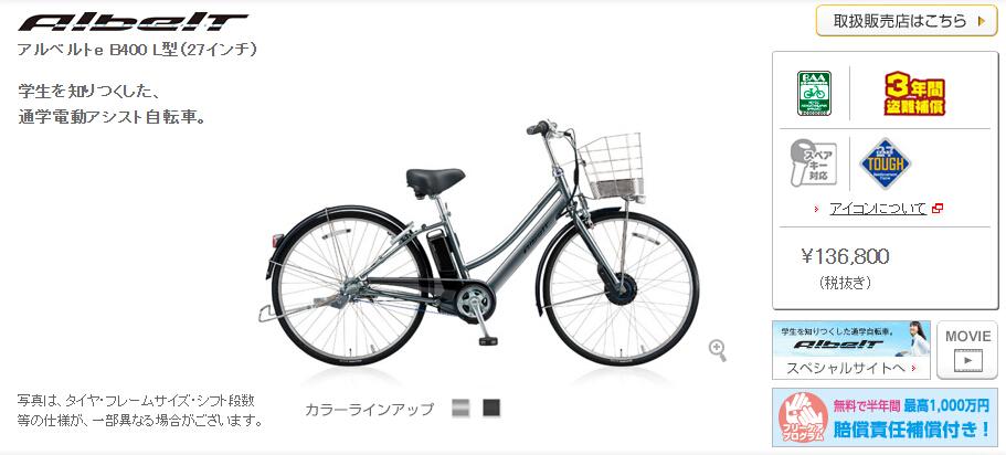 普利司通电单车