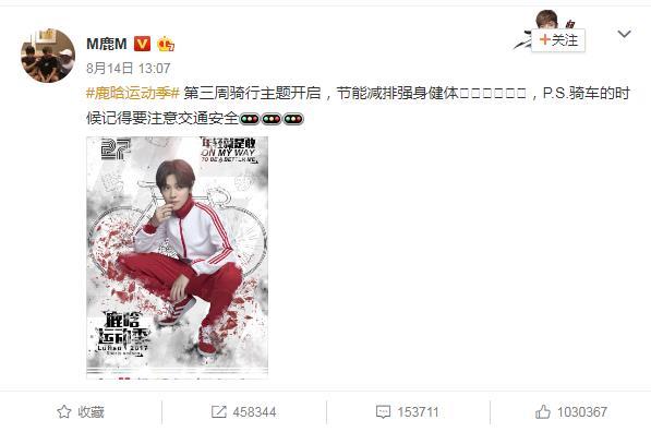 艾德韦宣联手微博话题#鹿晗运动季#骑行主题周进行预热