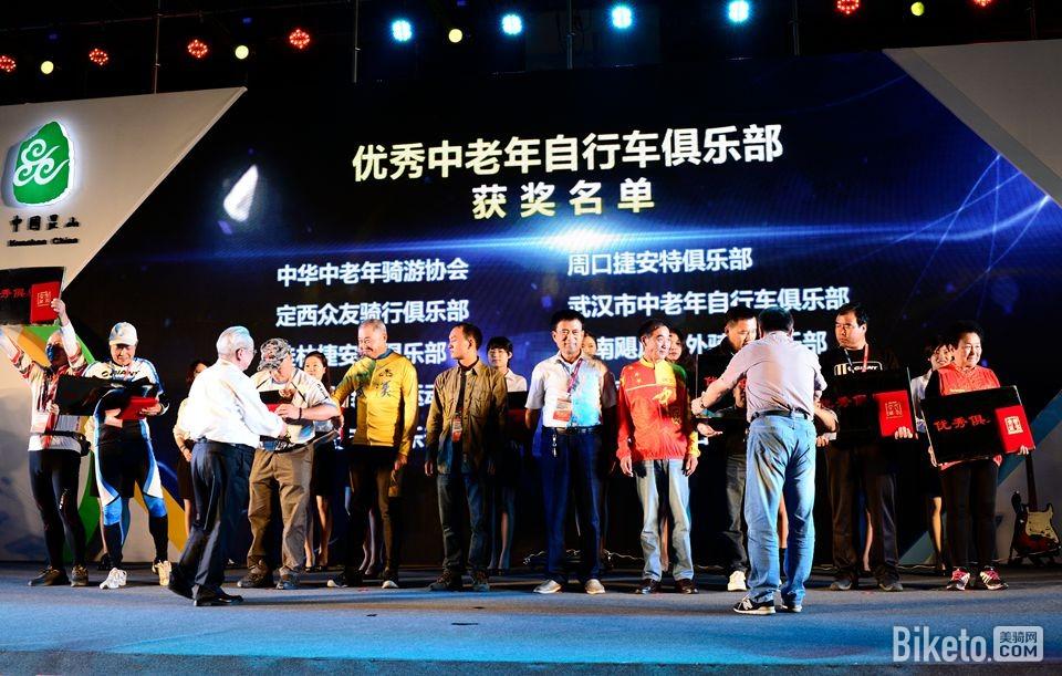 昆山亚洲自行车精品展 自行车之夜颁奖