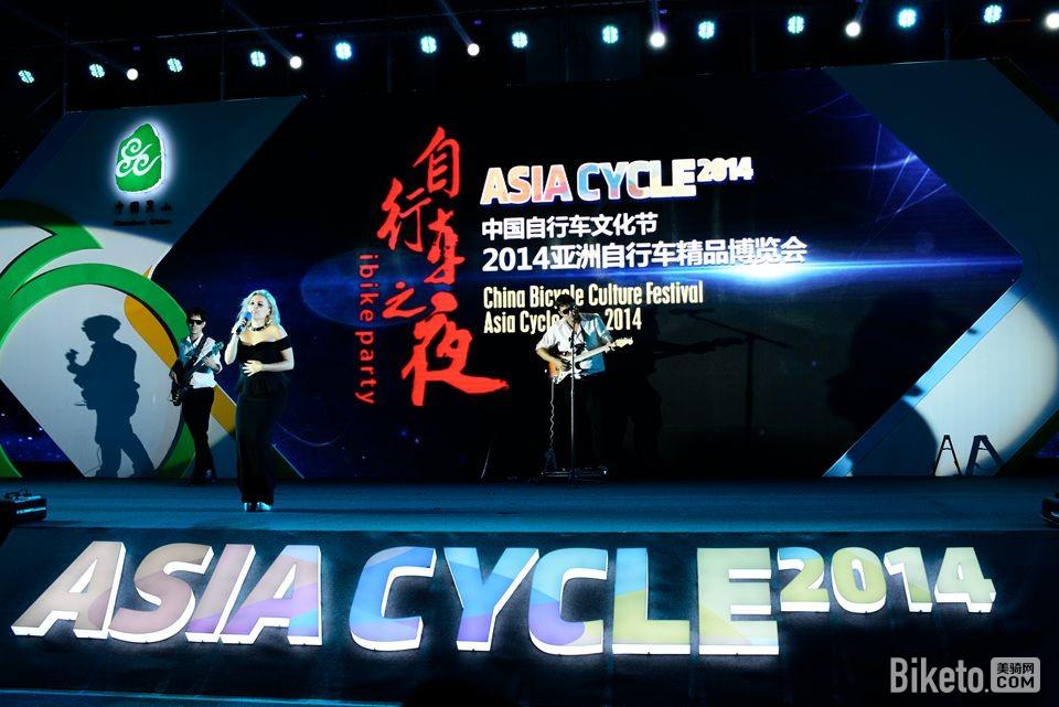 昆山亚洲自行车精品展 自行车之夜.jpg