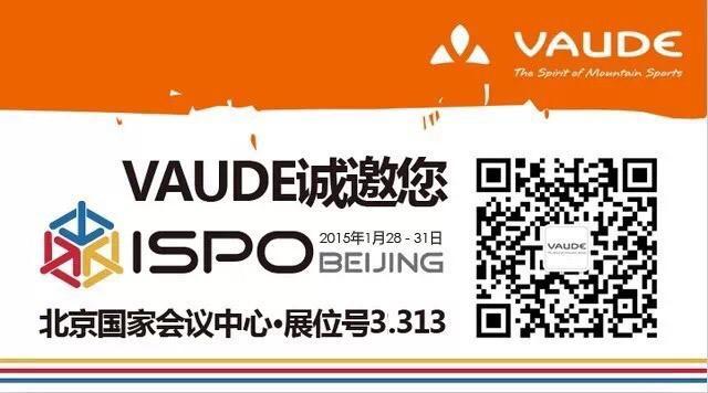 VAUDE亮相2015北京ISPO户外用品展