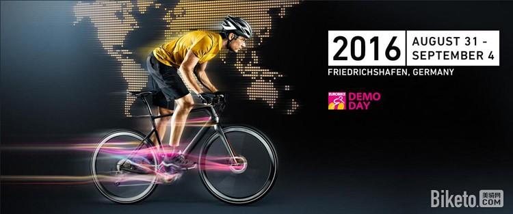 2016欧洲自行车展