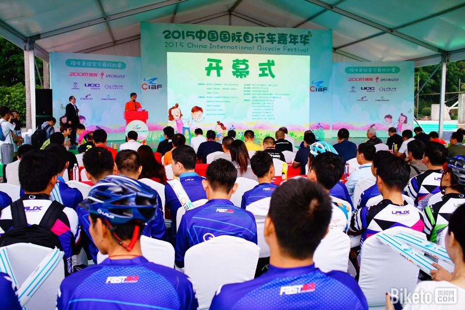 2015中国国际自行车嘉年华 正式开幕