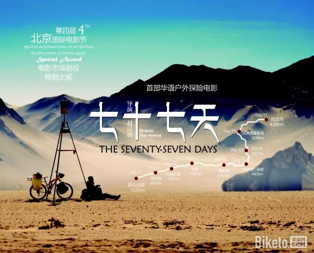 《七十七天》将亮相亚洲展