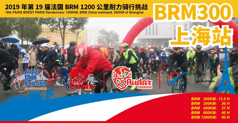 2019耀骑BRM300公里上海站:上海-江阴-上海