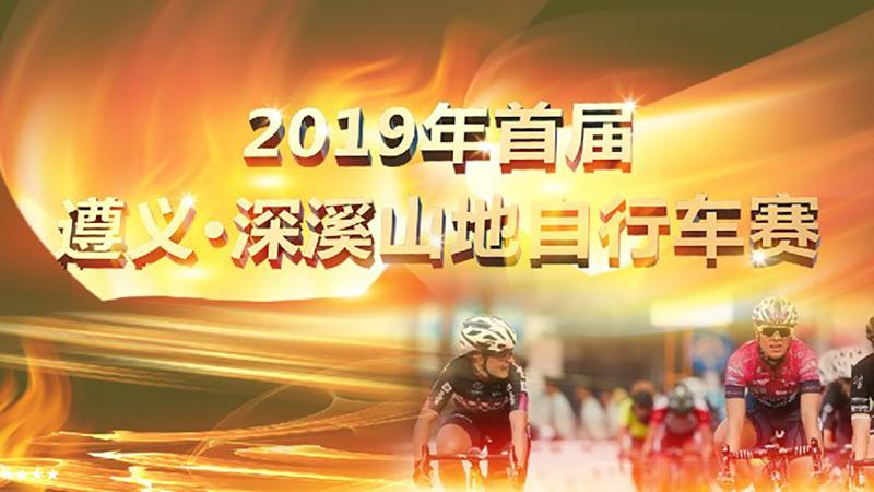 2019年首届遵义·深溪山地自行车赛