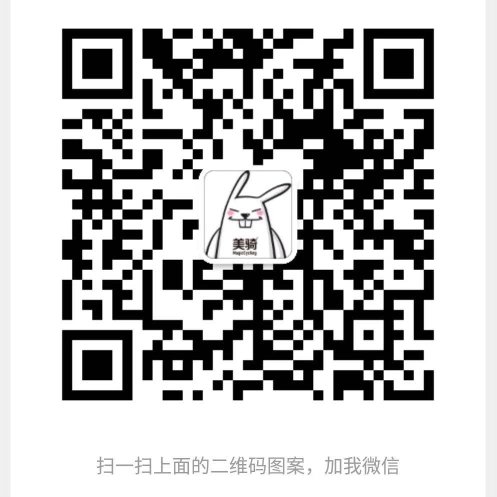 美骑小助手微信号.jpg