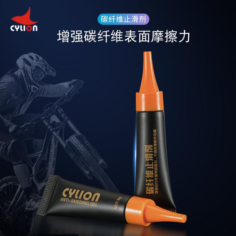 碳纤维止滑剂