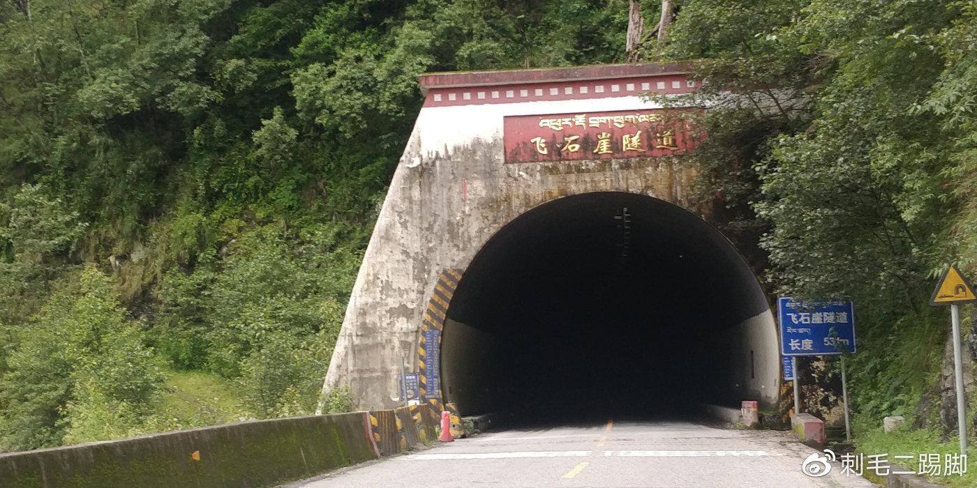 飞石崖隧道