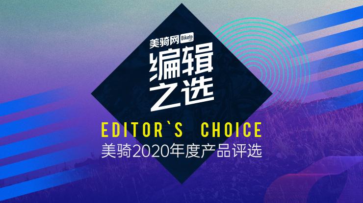 编辑之选 美骑2020年度产品评选