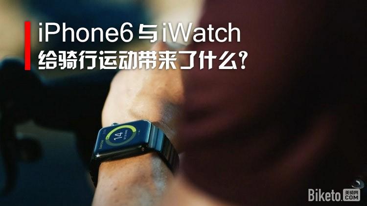 iPhone6运动监测,iWatch运动检测,iPhone6骑行软件,iWatch骑行监测软件