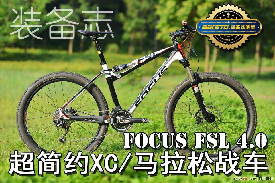 超简约XC/马拉松战驹 FOCUS FSL 4.0评测