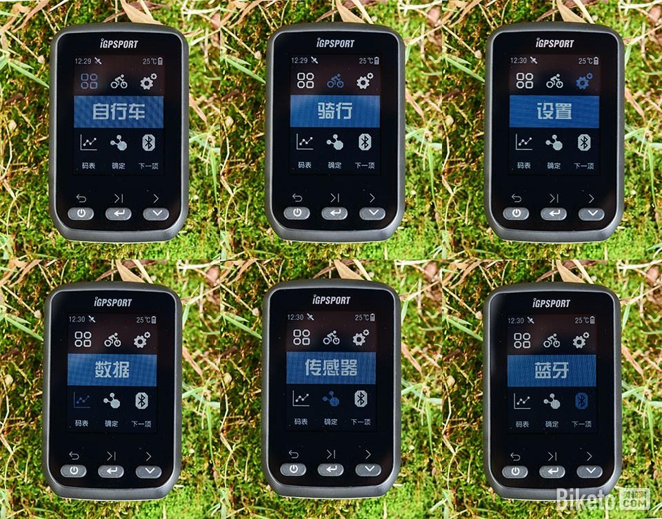 iGS60 GPS码表 home界面