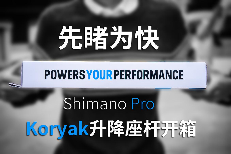 先睹为快:Shimano Pro Koryak升降座杆开箱