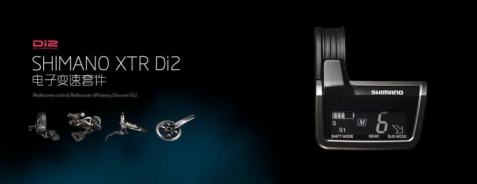 SHIMANO XTR Di2电子变速 高科技的完美融合