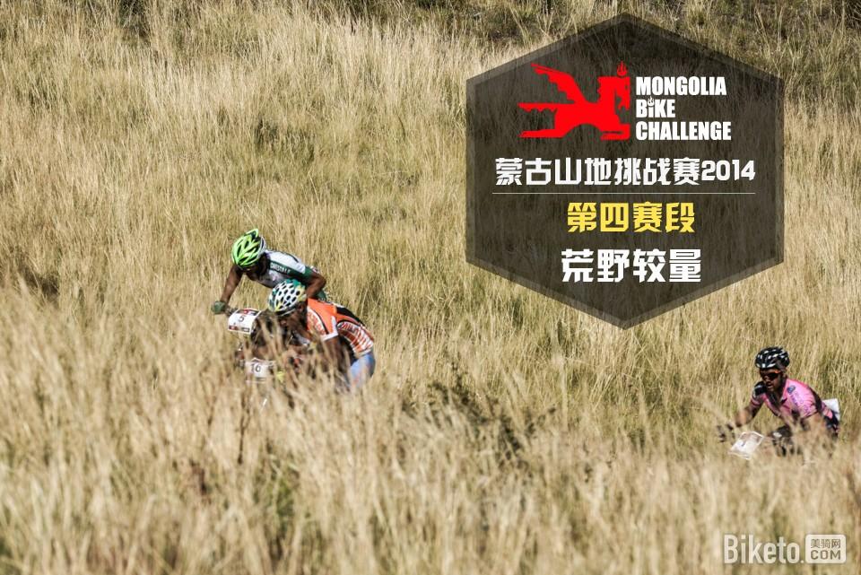 蒙古山地挑战赛-title.jpg