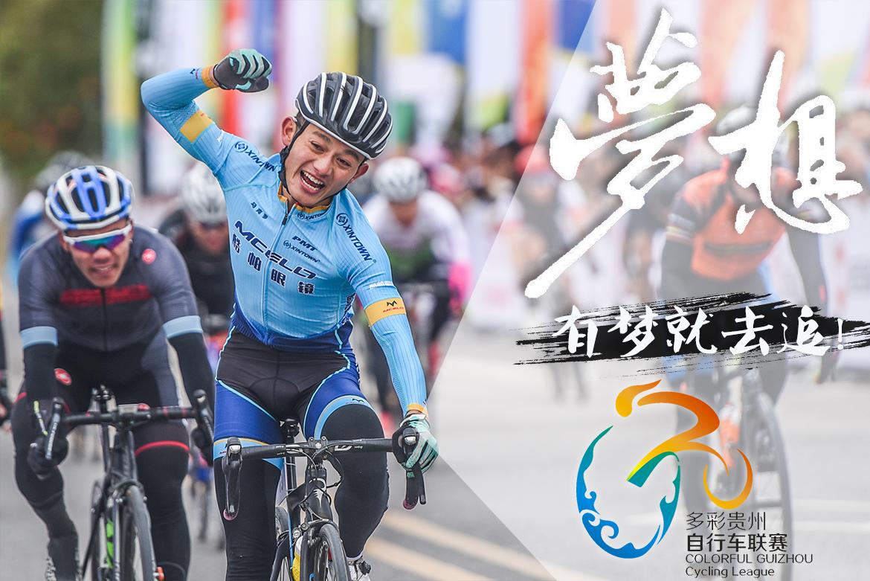 多彩贵州自行车联赛