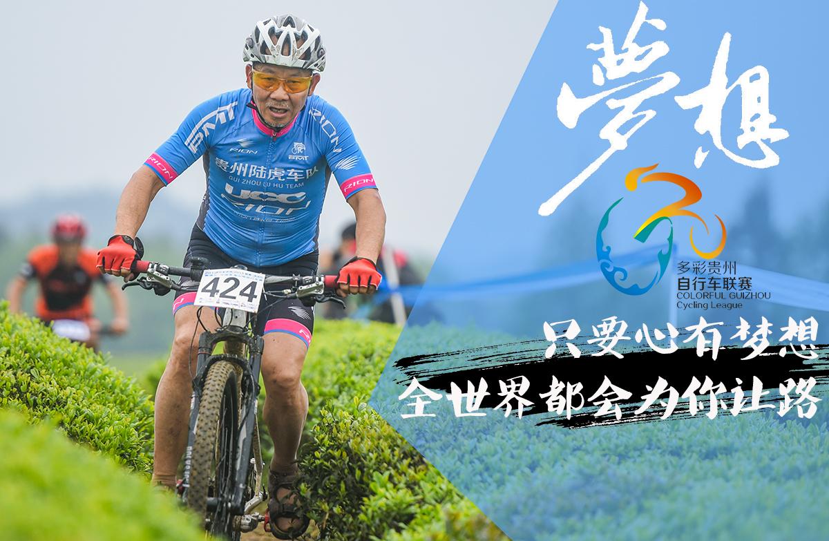 多彩贵州自行车联赛,梦想-1754-2副本2.jpg