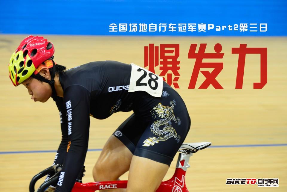 2014全国场地自行车冠军赛第二站 浙江长兴-title.jpg