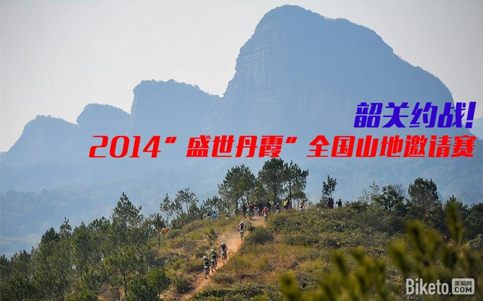 盛世丹霞山地自行车赛 (2).jpg