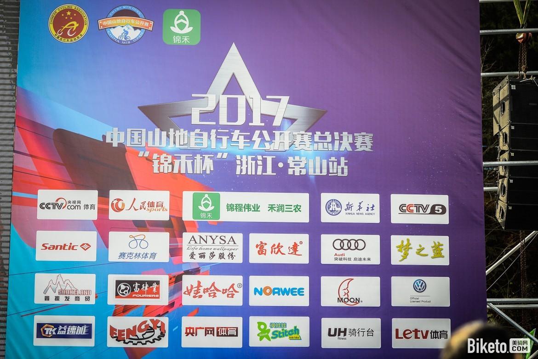 中国山地公开赛,山地越野-5661.JPG