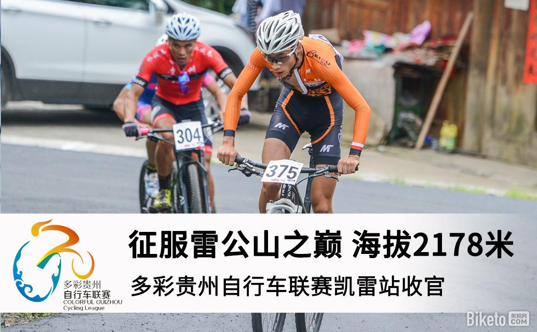 多彩贵州自行车联赛首图98.jpg