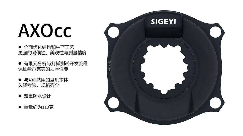 碳纤维曲柄+AXOcc功率计盘爪