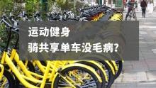 运动健身,骑共享单车没毛病?