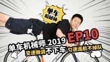 单车机械师2019 EP10:变速微调不下车