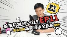 """单车机械师2019 EP11:""""清洁狂魔""""高能后拨拆解保养"""