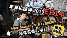 单车机械师EP14:土豪的12速禧玛诺XTR装车实录(中)