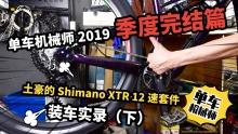 机械师季度完结篇:土豪的12速禧玛诺XTR装车实录(下)