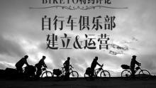 [特约评论]自行车俱乐部建立运营的几点思考